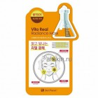 Тканевая маска для лица витаминная / Mijin Uniquleen Vita Real Whitening Mask 26ml